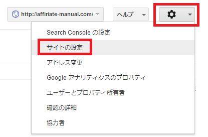 Search Console(サーチコンソール) 検索パフォーマンスを改善する設定