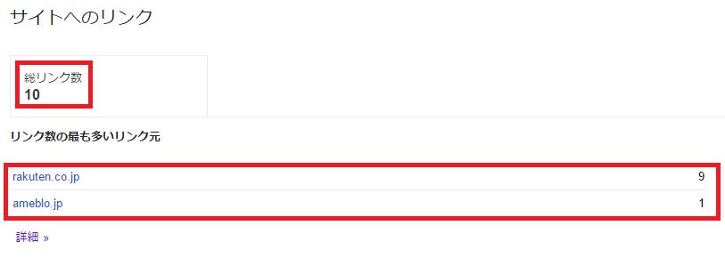 自分のブログの被リンク元を調べる方法