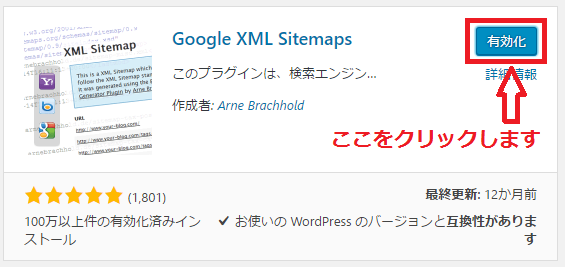 Googleサイトマップの作成方法