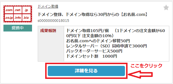 お名前.comで取得したドメインをエックスサーバーで利用する設定方法