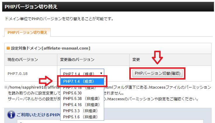 エックスサーバーのPHPバージョンを最新の状態にする方法