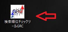 「GRC」の有料版の購入からライセンスキー取得までの流れ