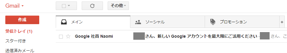Gmailで複数のメールアドレスを取得する方法