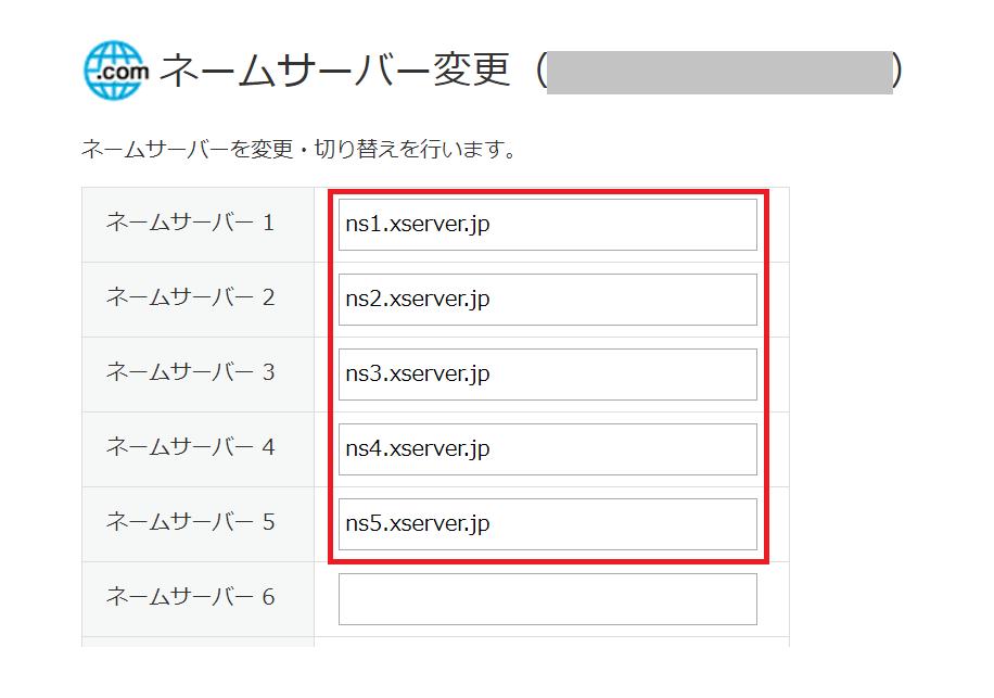 バリュードメインのネームサーバー変更画面