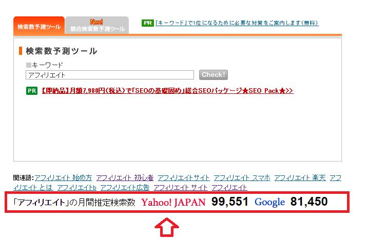 aramakijake.jpでアフィリエイトの検索数を調べる