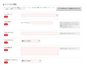 A8ネット会員登録の際にサイトを持っていない方