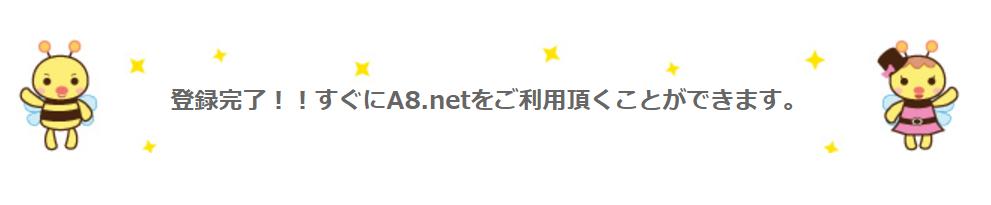 A8ネットの会員登録完了の画面