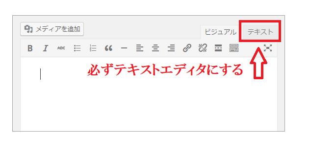 WordPressのテキストエディタ