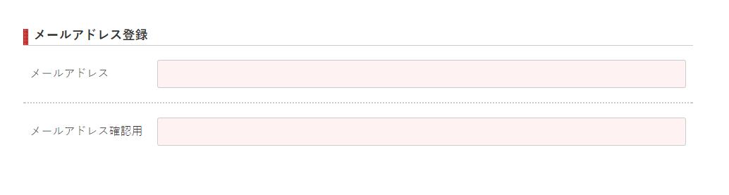 A8ネットのメールアドレス入力画面