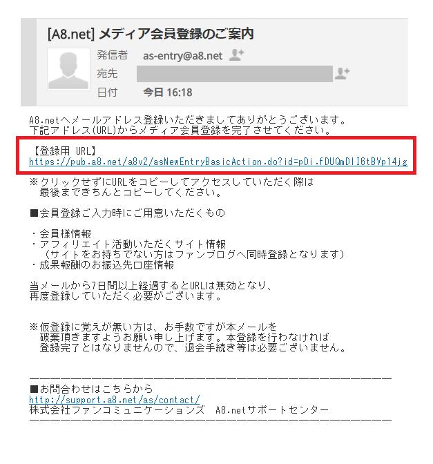 A8ネットの仮登録メール