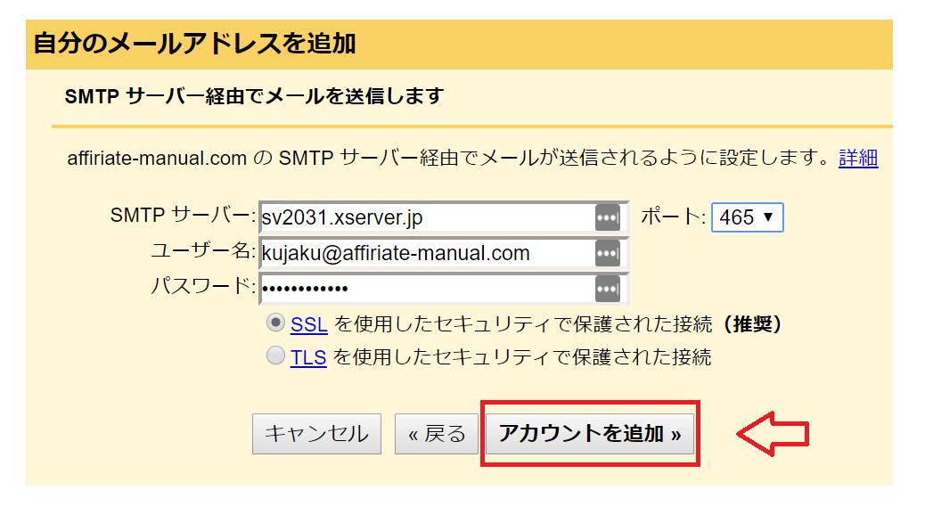 SMTP サーバー経由でメールが送信されるように設定