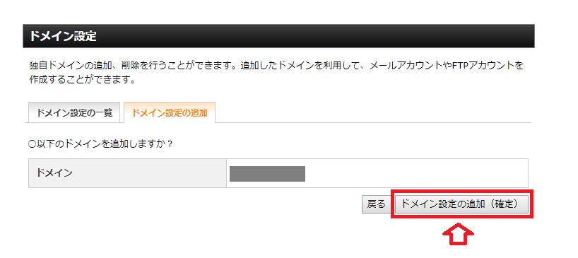 エックスサーバーのドメイン設定の追加(確定)