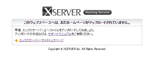 エックスサーバーでドメイン設定が完了した時に表示される画面