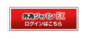 自己アフィリエイト「外為ジャパンFX」へログイン