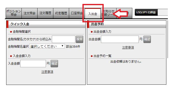 外為ジャパンFXの入出金・振替