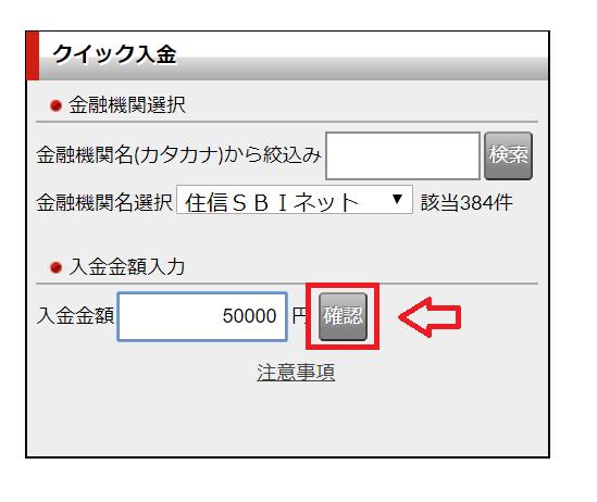 外為ジャパンFXの金融機関の選択