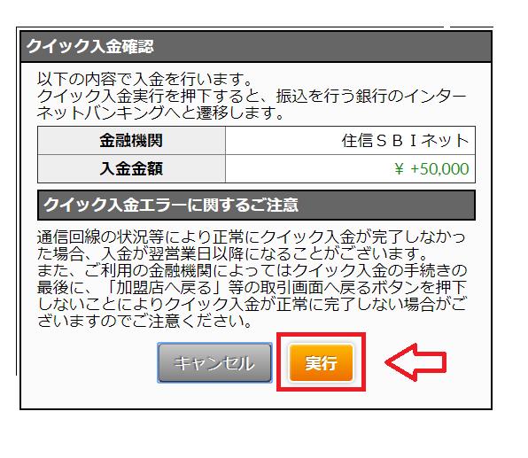 外為ジャパンFXに50,000円を入金