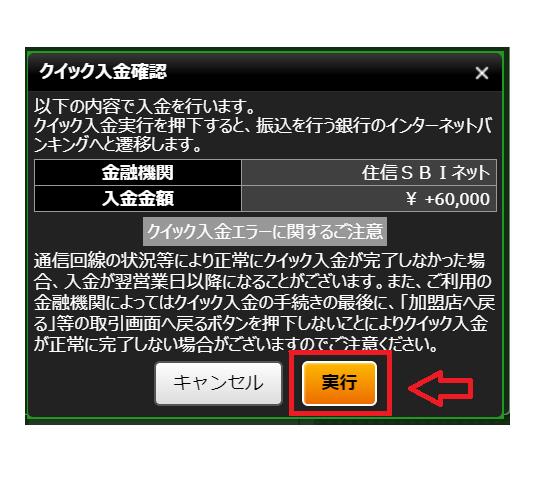 DMM FXのクイック入金確認画面