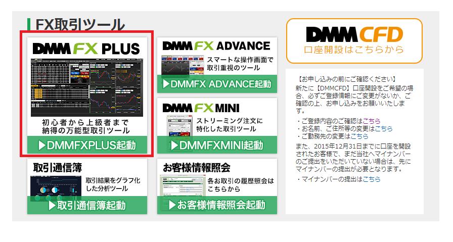 DMMFXPLUS起動