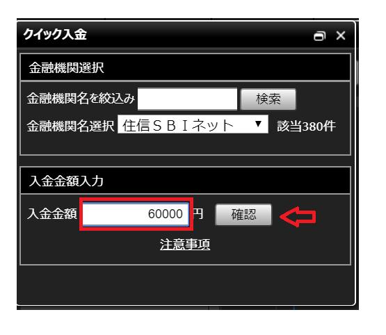 DMM FXのクイック入金「入金指定」