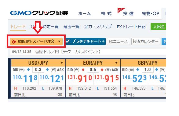 GMOクリック証券(FXネオ)のUSD/JPYスピード注文