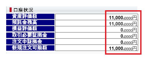SBI(FXトレード)の入金確認