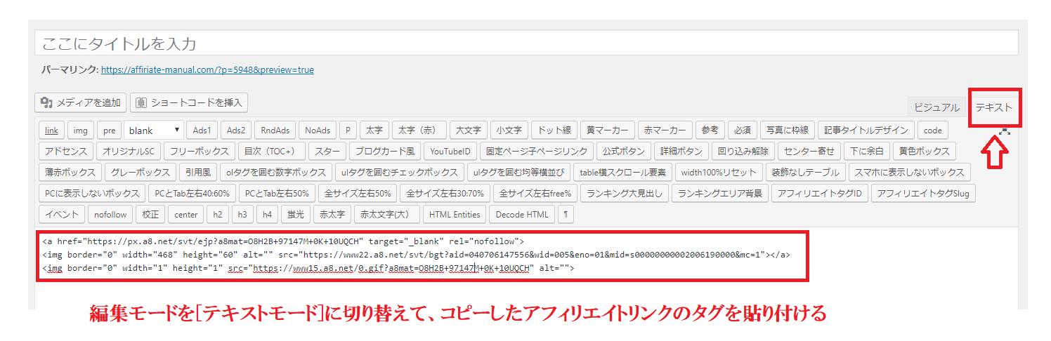 コピーしたアフィリエイトリンクのタグをWordPressの記事内に貼り付ける