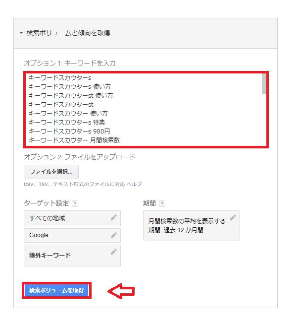 Googleキーワードプランナーの検索ボリュームと傾向を取得