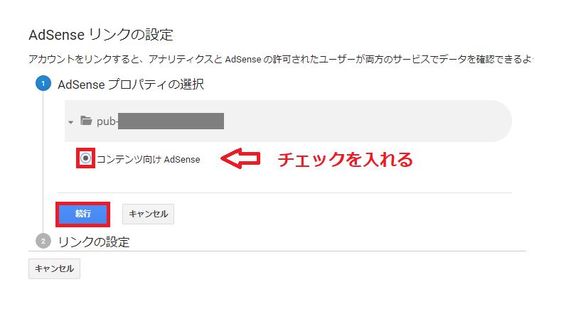 AdSenseのリンク設定の「プロパティの選択」