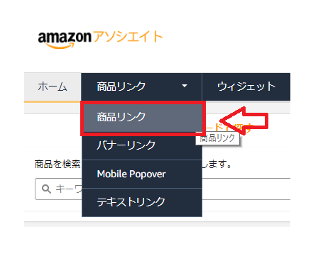 Amazonアフィリエイトの商品リンク