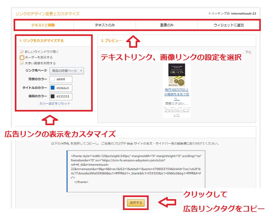 Amazonアフィリエイトのリンクのデザイン変更とカスタマイズ