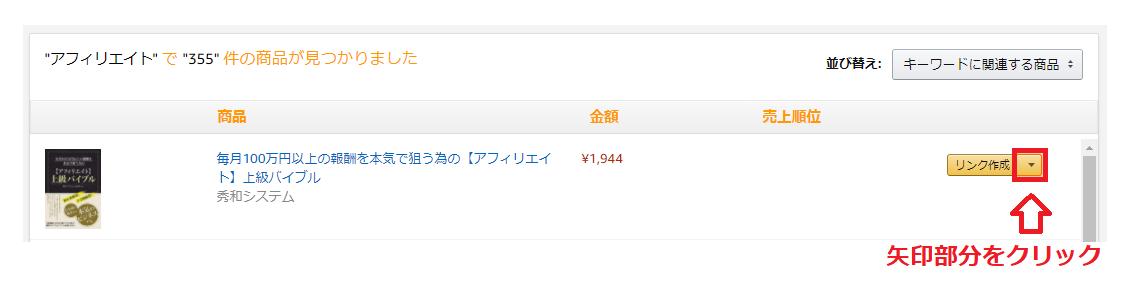 Amazonアフィリエイトの短縮URL取得