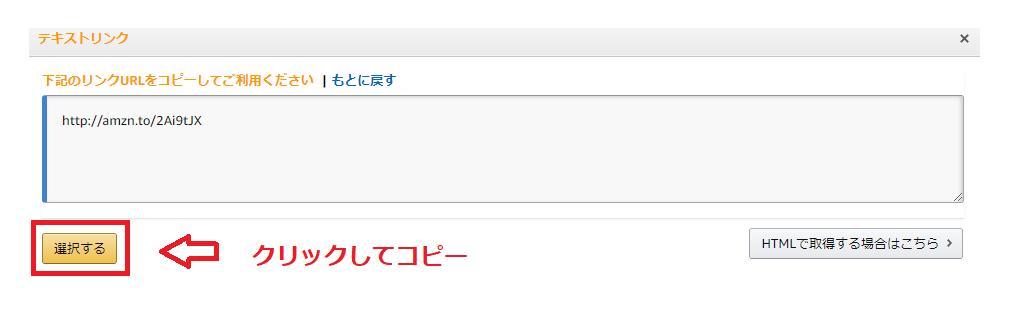 [選択する]をクリック