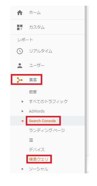 Googleアナリティクスの検索クエリ