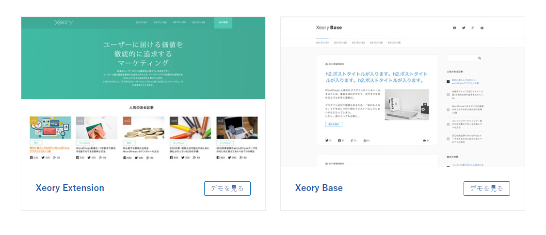 WordPressのおすすめ無料テーマ(テンプレート)「Xeory」