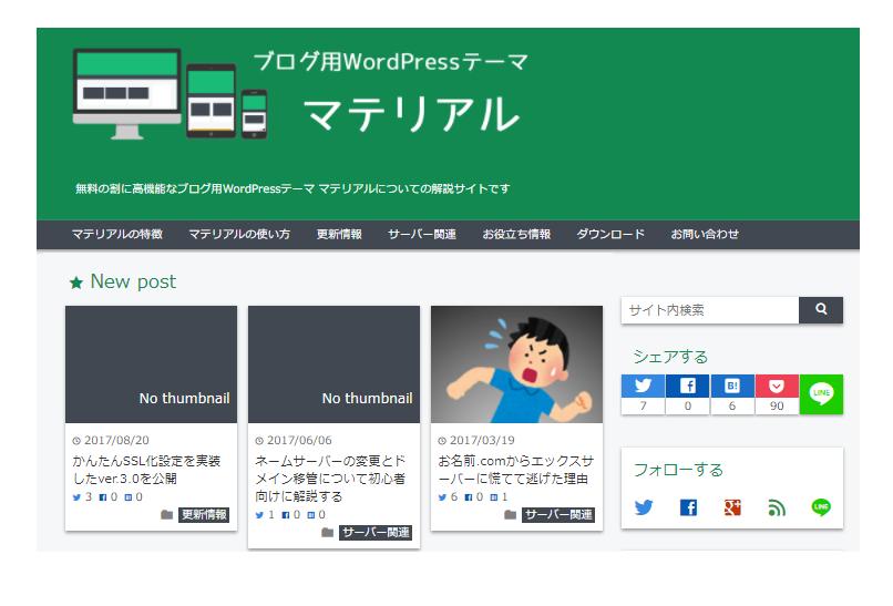 WordPressのおすすめ無料テーマ(テンプレート)「マテリアル」