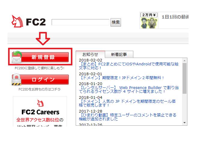 FC2の新規登録