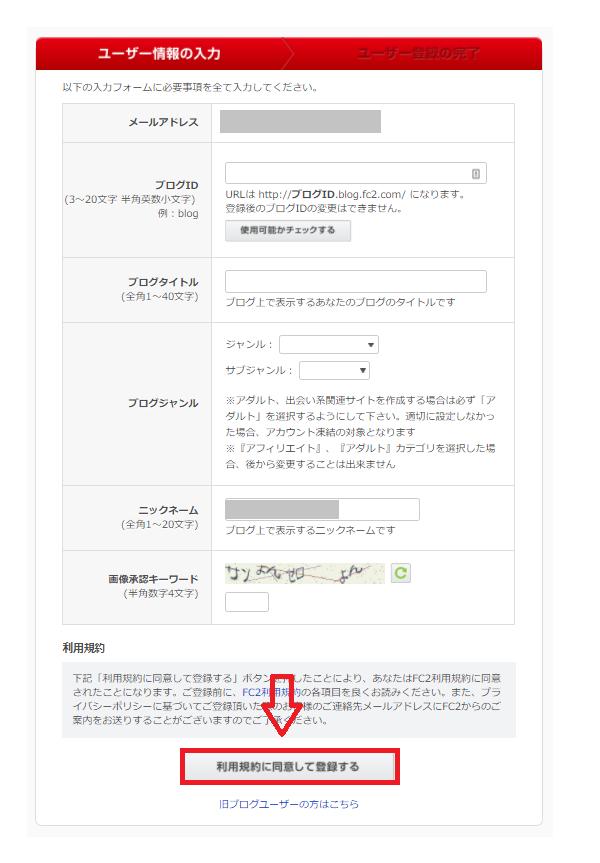 ユーザー情報の入力