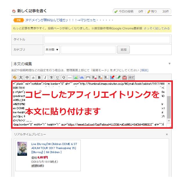 FC2ブログにA8ネットの広告リンクを貼り付ける