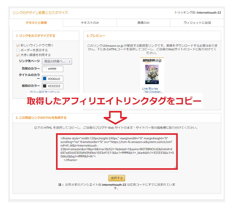 amazonアソシエイトの広告リンクをコピー