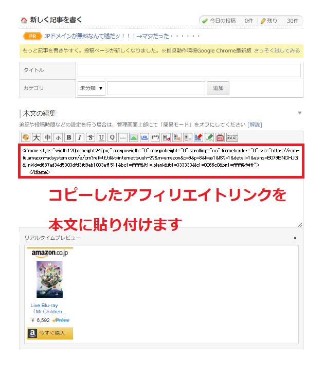 FC2ブログにamazonアソシエイトの広告リンクを貼り付ける