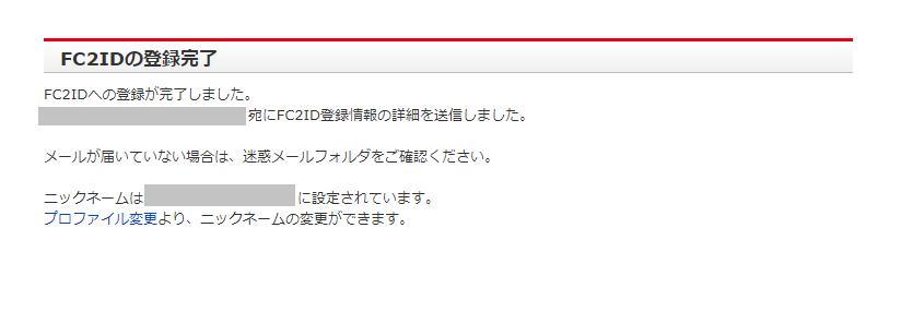 FC2IDの登録完了画面