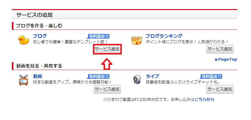 ブログのサービス追加