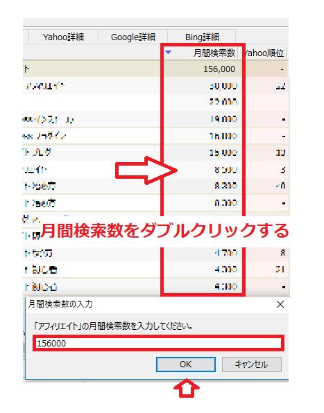 GRCの月間検索数の設定方法