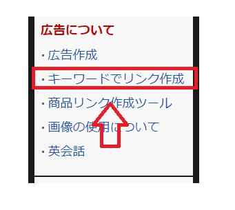 DMMアフィリエイトのキーワードでリンク作成