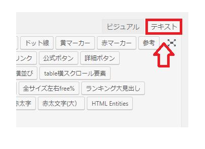 WordPressのテキストモード