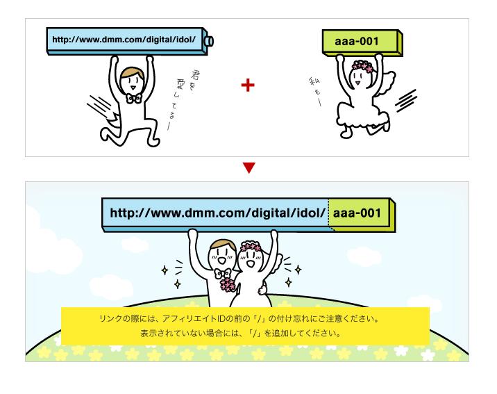 DMMアフィリエイトのリンク作成方法