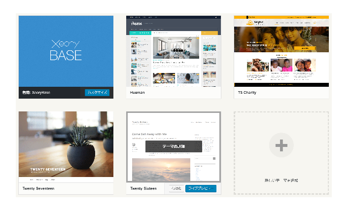 WordPressのデザインとなるテーマ