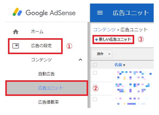 リンク広告のレスポンシブリンク作成手順