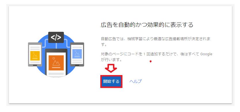 アドセンスの自動広告の設定「開始する」ボタン
